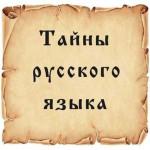 Русский язык интересные факты